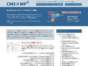WordPressをCMSとして運用する上で必須となるWordPressのプラグイン販売サイト CMS×WP