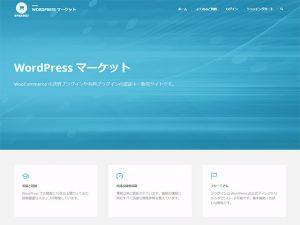 WordPress マーケット